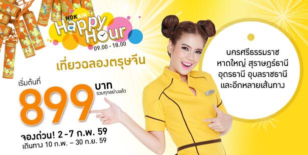 promotion-nokair-2016-feb-happy-hour-899-baht