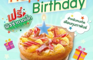 promotion-the-pizza-company-feb-happy-birthday