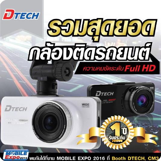 thailand-mobile-expo-2016-brochure_02_10
