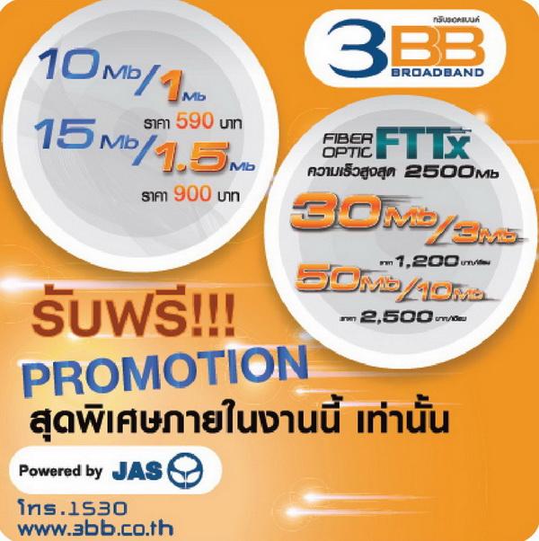 thailand-mobile-expo-2016-brochure_02_12