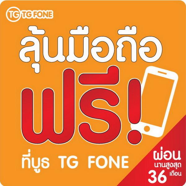 thailand-mobile-expo-2016-brochure_03_01