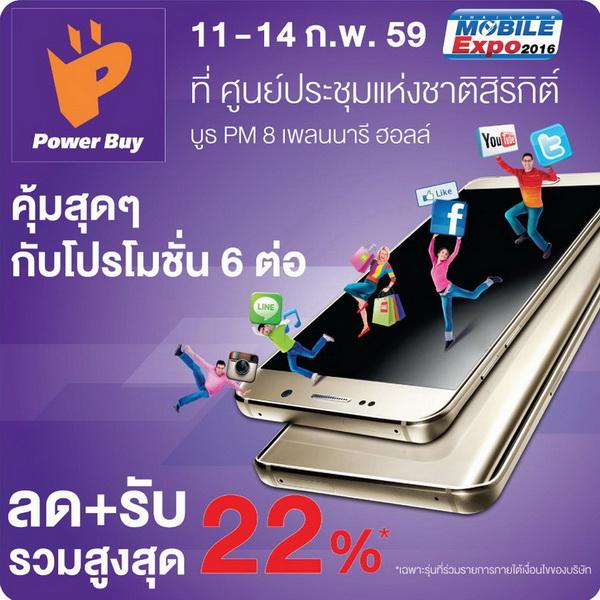 thailand-mobile-expo-2016-brochure_03_02