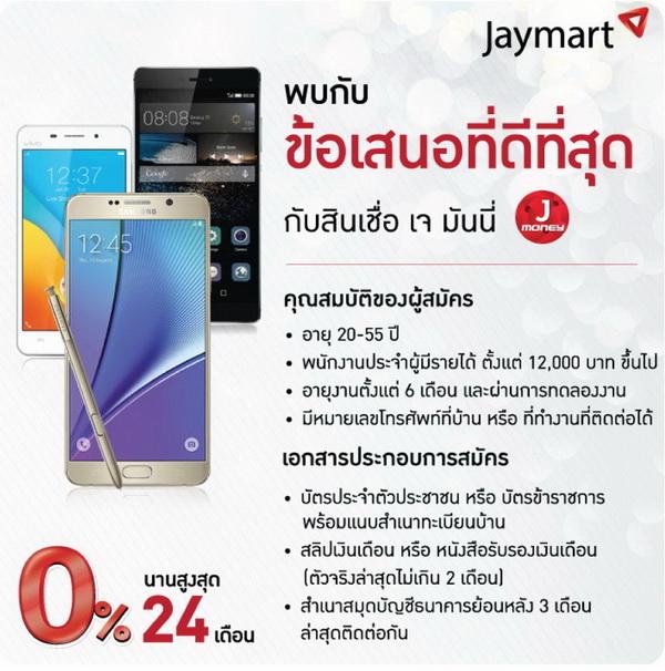 thailand-mobile-expo-2016-brochure_03_03