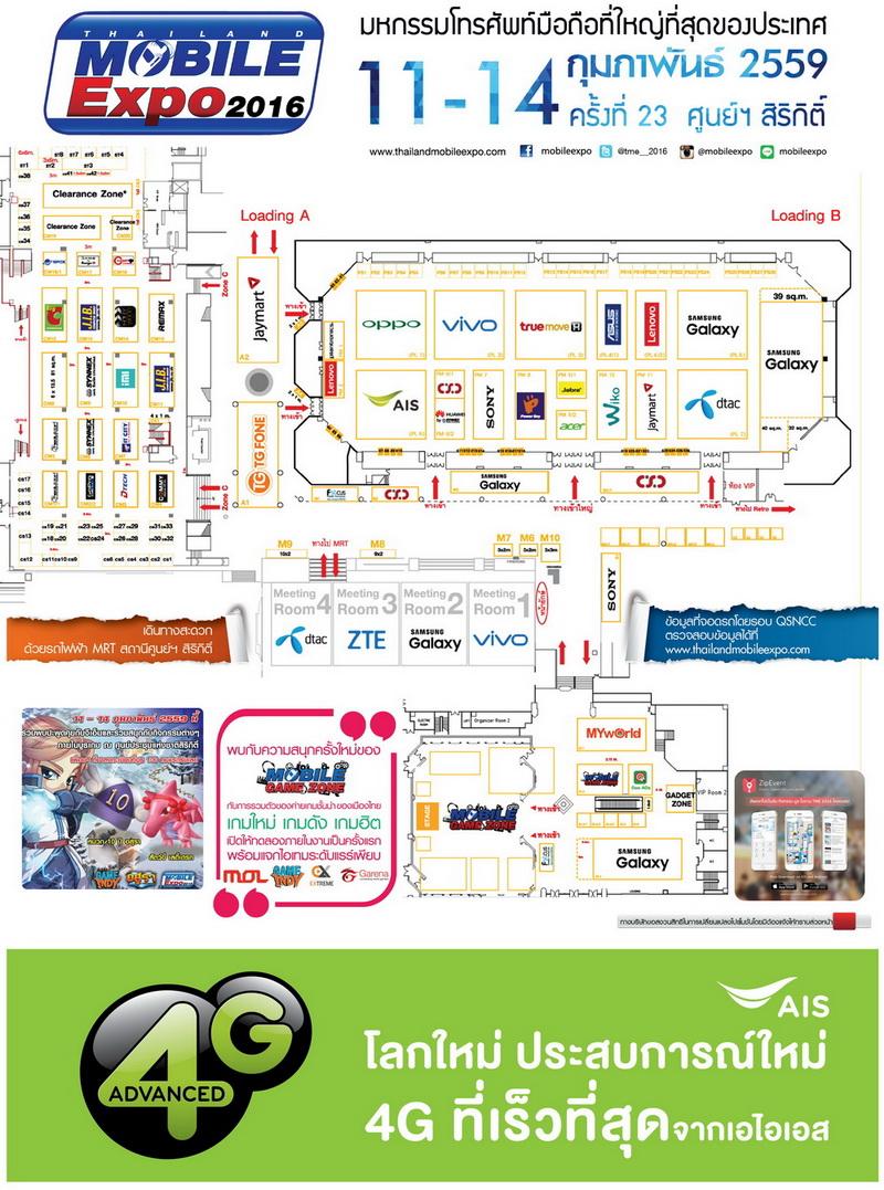 thailand-mobile-expo-2016-brochure_04