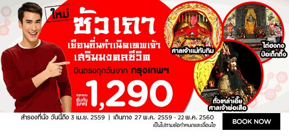 promotion-airasia-2016-bangkok-shantou-launch
