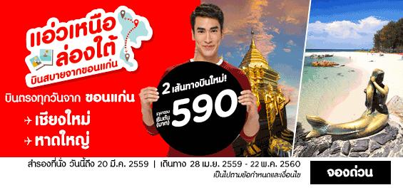 promotion-airasia-2016-chiangmai-hatyai-590-baht