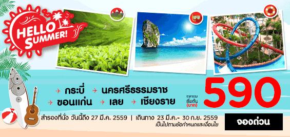 promotion-airasia-2016-hello-summer-590-baht