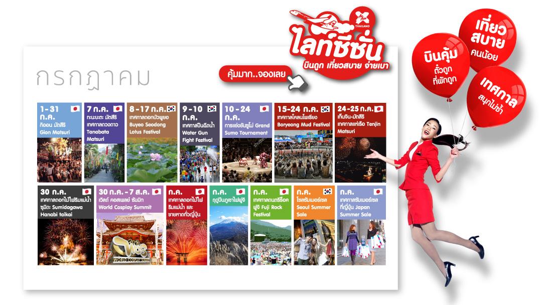 promotion-airasia-2016-july-lite-season-2990-baht