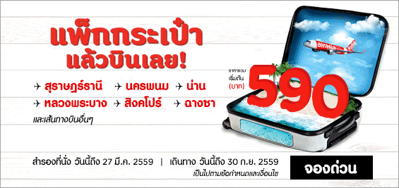 promotion-airasia-2016-packandgo-590-baht