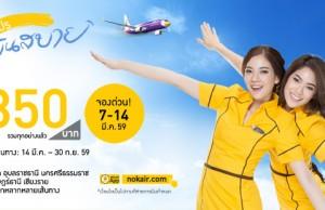 promotion-nokair-2016-fly-sabai-850-baht