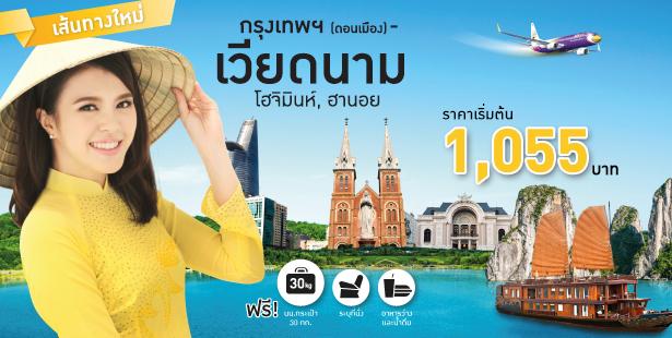 promotion-nokair-2016-vietnam-1055-baht