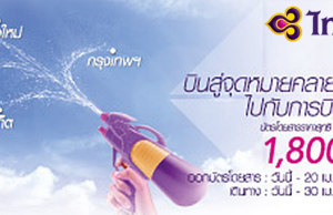 thaiairways-promotion-happy-summer-2016