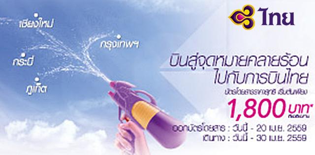 thaiairways-promotion-happy-summer-2016