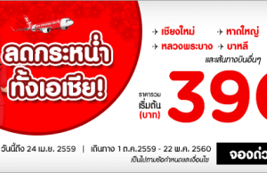promotion-airasia-2016-asia-on-sale-390-baht