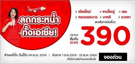promotion-airasia-2016-asia-on-sale-390-baht