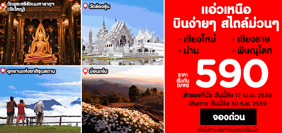promotion-airasia-2016-fly-to-the-north-590-baht
