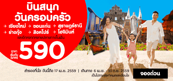 promotion-airasia-2016-happy-time-flying-590-baht