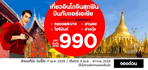 promotion-airasia-2016-indochina-990-baht