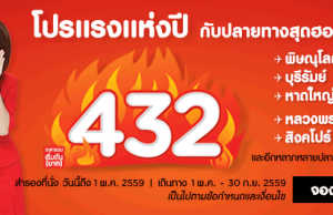 promotion-airasia-2016-quick-hot-deals-432-baht