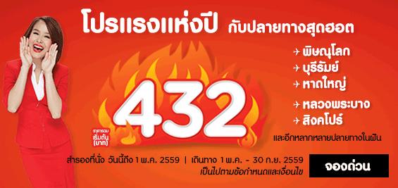 promotion-airasia-2016-quick-hot-deals-432-baht