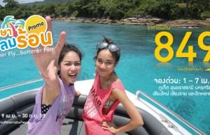 promotion-nokair-2016-april-summer-fun-849-baht