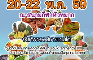 5th-southern-travel-expo-bangkok-2016