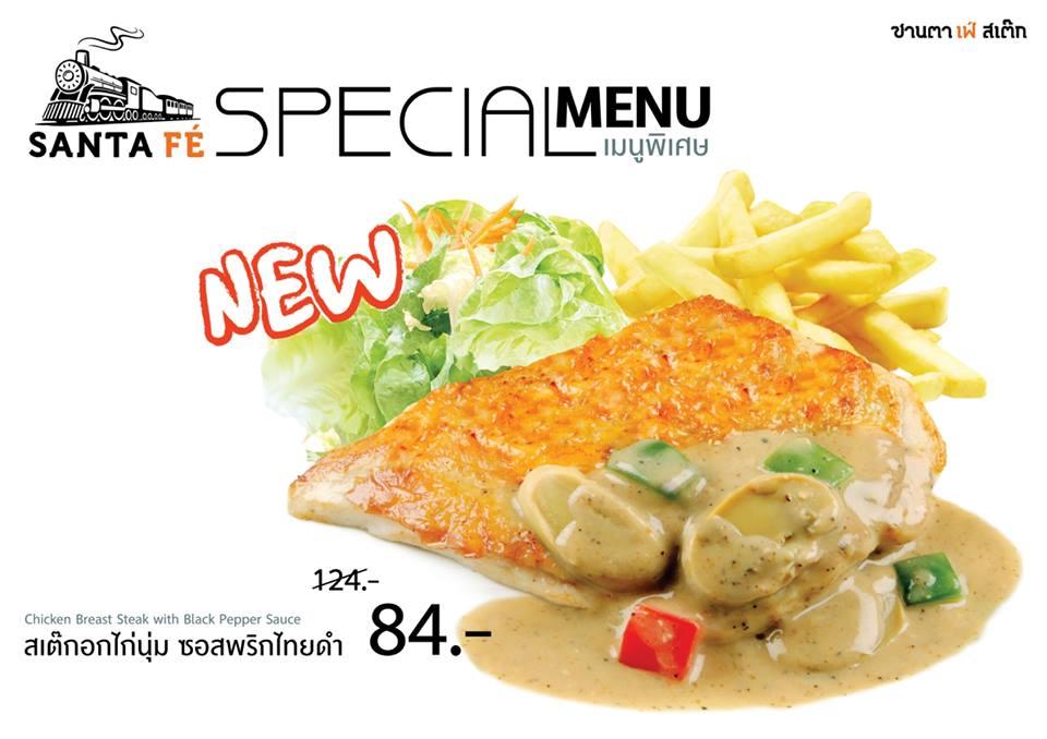 Santafe-Promotion-2016-Chicken-Steak-with- Pepper-Sauce