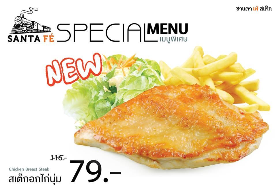 Santafe-Steak-Promotion-Special-Menu-Chicken-Breast-Steak