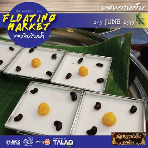 cdc-floating-market-2016-1