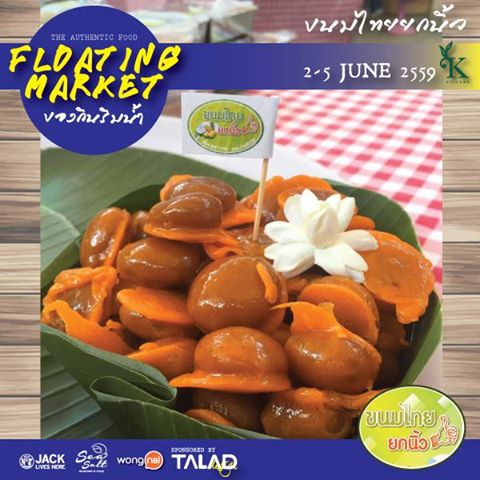 cdc-floating-market-2016-2