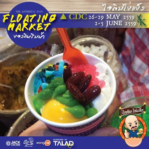 cdc-floating-market-2016-3