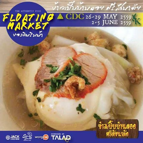 cdc-floating-market-2016-4
