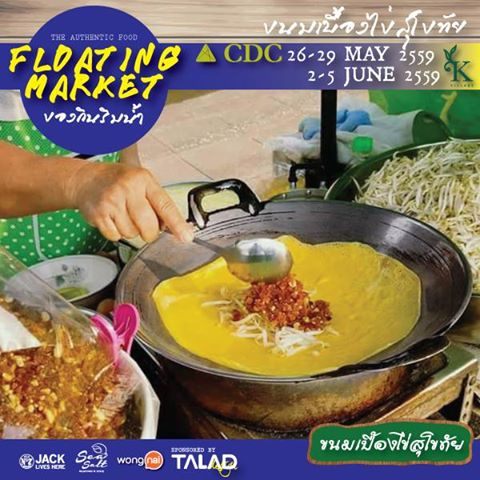 cdc-floating-market-2016-5