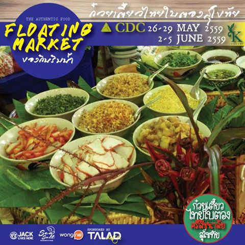 cdc-floating-market-2016-6