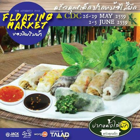 cdc-floating-market-2016-8