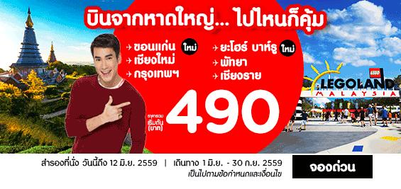 promotion-airasia-2016-fly-from-hatyai-490-baht