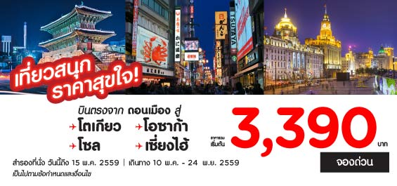 promotion-airasia-2016-fun-gataways-3390-baht
