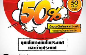 promotion-airasia-2016-may-50off-within-50-hours
