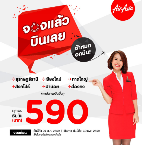 promotion-airasia-2016-may-fly-now-590-baht