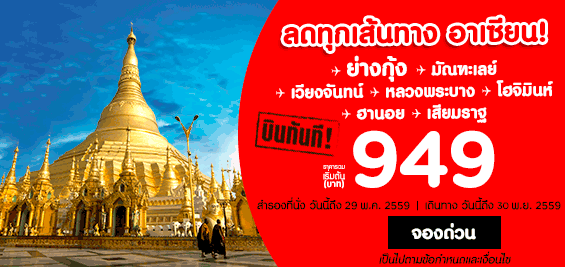 promotion-airasia-2016-the-big-asean-sale-949-baht