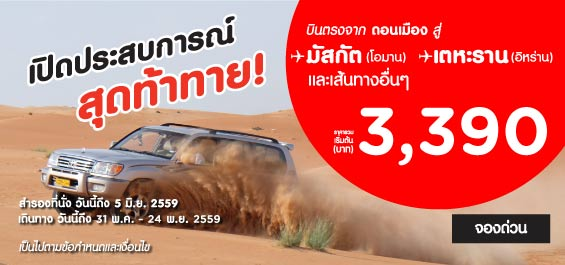 promotion-airasia-discover-muscat-tehran-3390-baht