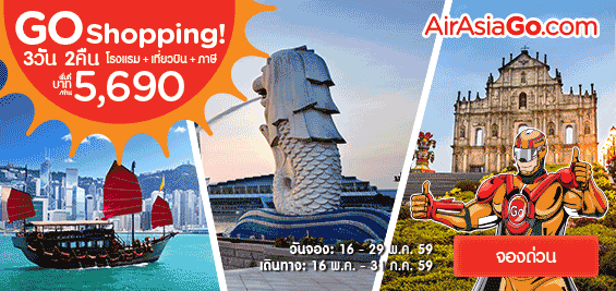 promotion-airasiago-2016-go-shopping-3d2n-hotel-flights-tax