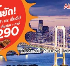 promotion-airasiago-2016-travel-far-for-less-12290-baht