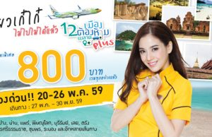 promotion-nokair-2016-discover-thailand-12-hidden-gems-plus