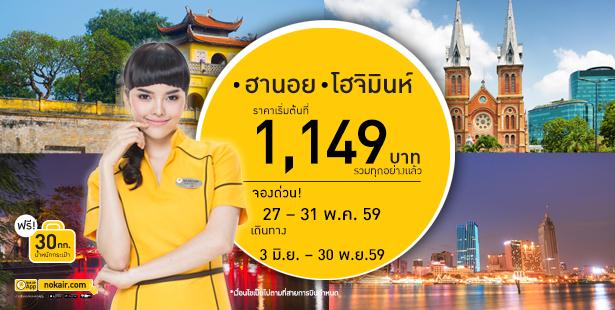promotion-nokair-2016-may-vietnam-hanoi-hochiminh
