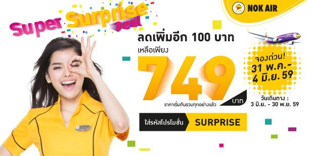 promotion-nokair-2016-super-surprise-deal-save-100-baht