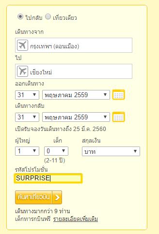 promotion-nokair-surprise-100-code