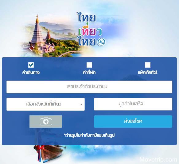 thai-teaw-thai-2016-activity-3