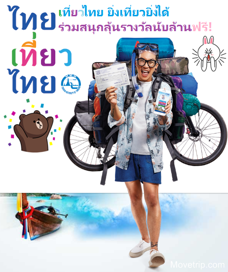thai-teaw-thai-2016-activity