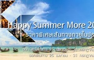 thaiairways-promotion-happy-summer-more-2016